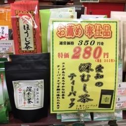 お茶と海苔 磯田園