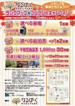 ランクアップ☆プレゼントキャンペーン